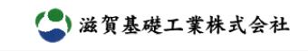 滋賀基礎工業株式会社